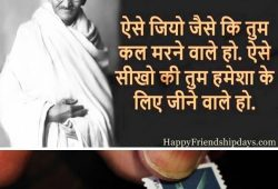 2 October Quotes In Hindi