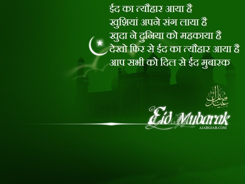 Eid Mubarak Images In Hindi | Eid Mubarak Pictures In Hindi