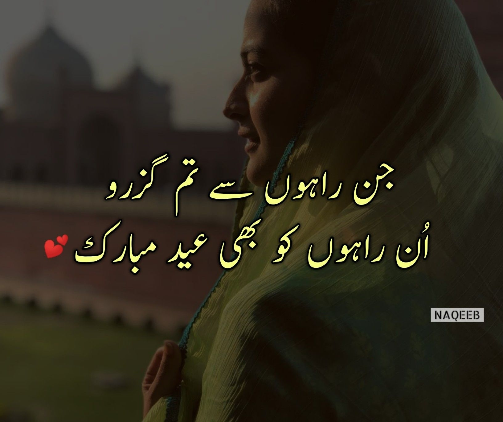 Eid Mubarak Love Quotes In Urdu