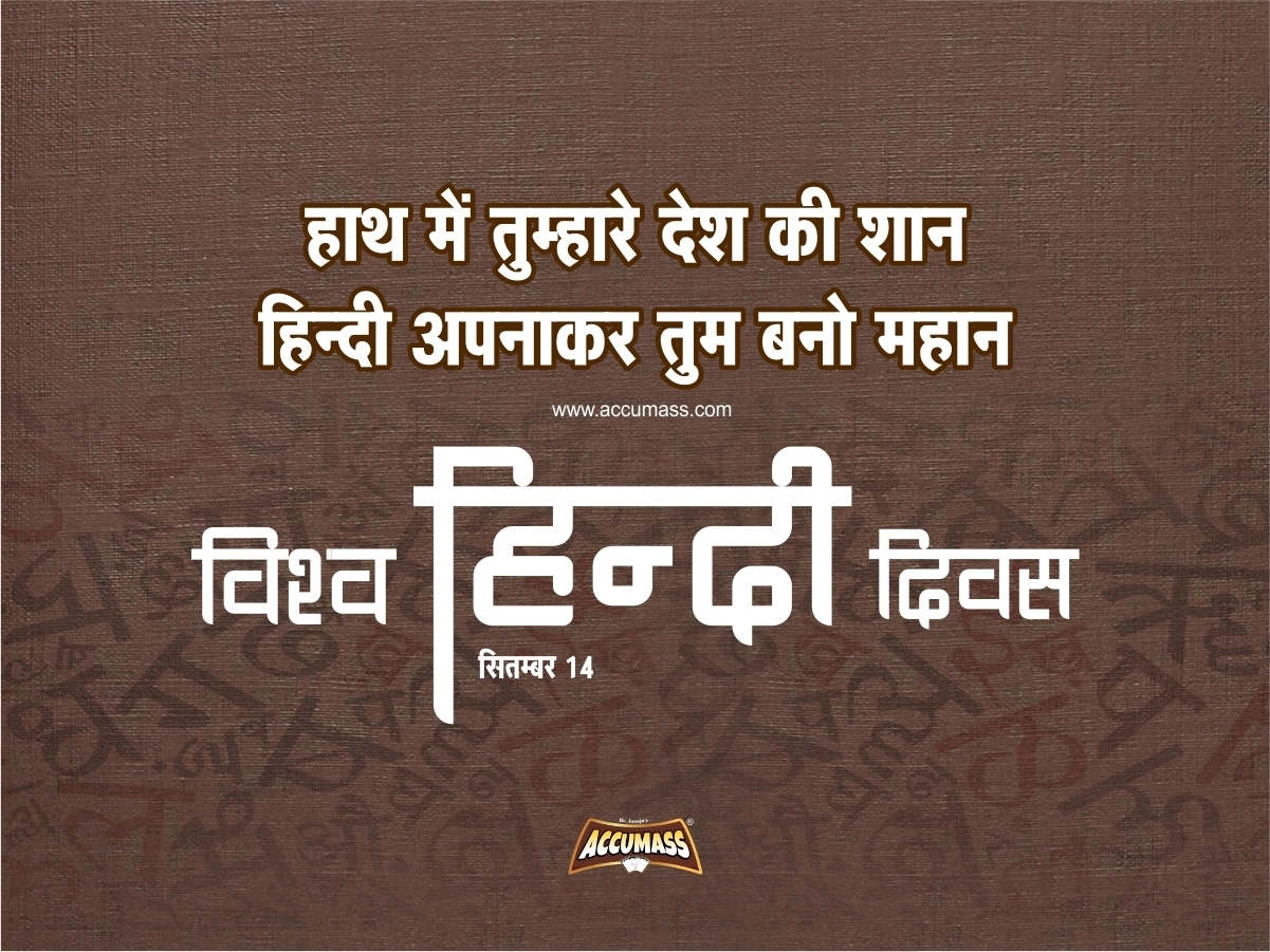 September Quotes In Hindi