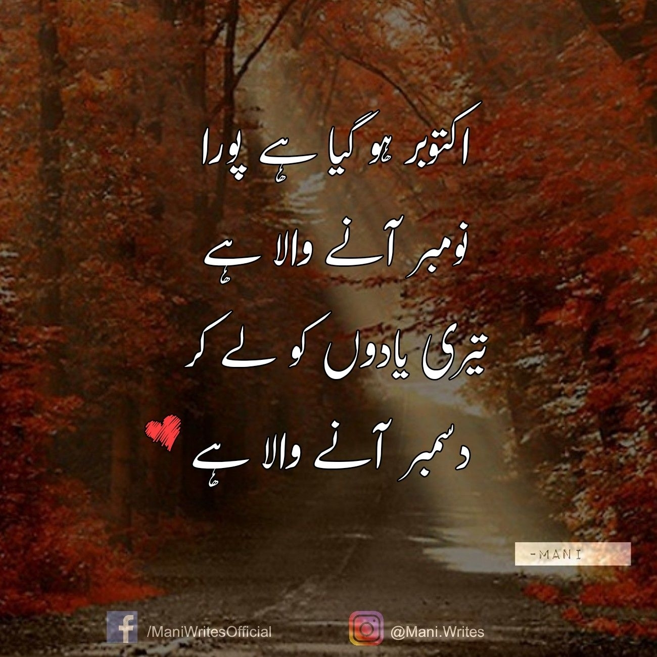 October Quotes In Urdu